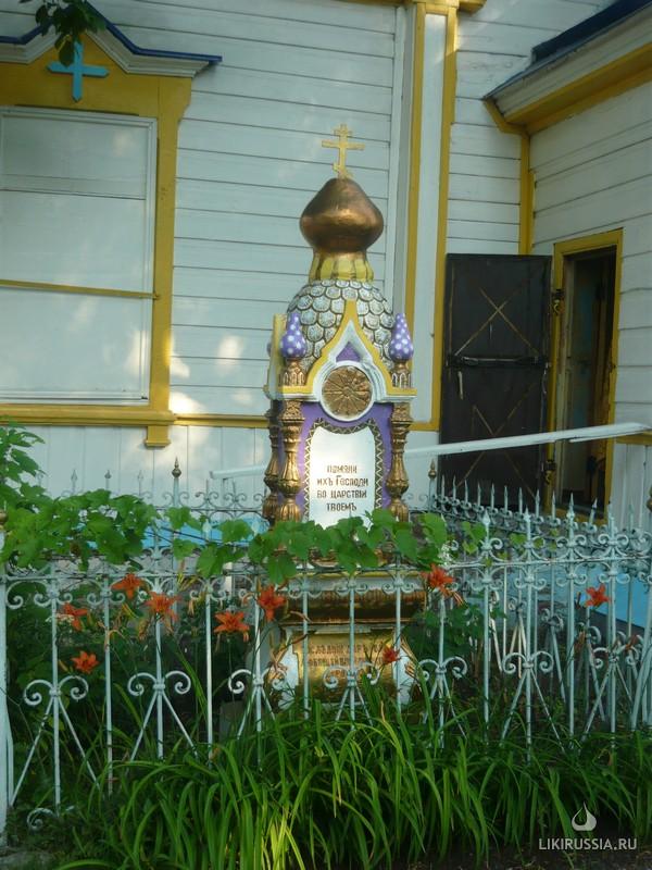 Могила Трофима Козлова и его супуги у алтаря храма