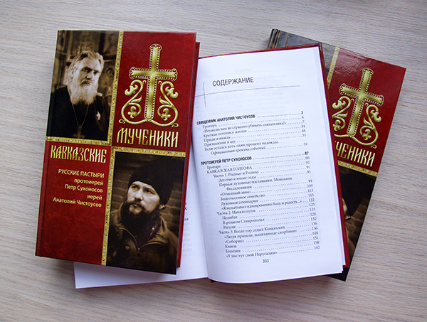 kavkaz_mushen.jpg